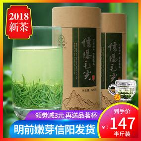 世明信阳毛尖2018新茶叶明前特级嫩芽毛尖绿茶散装自产自销250g