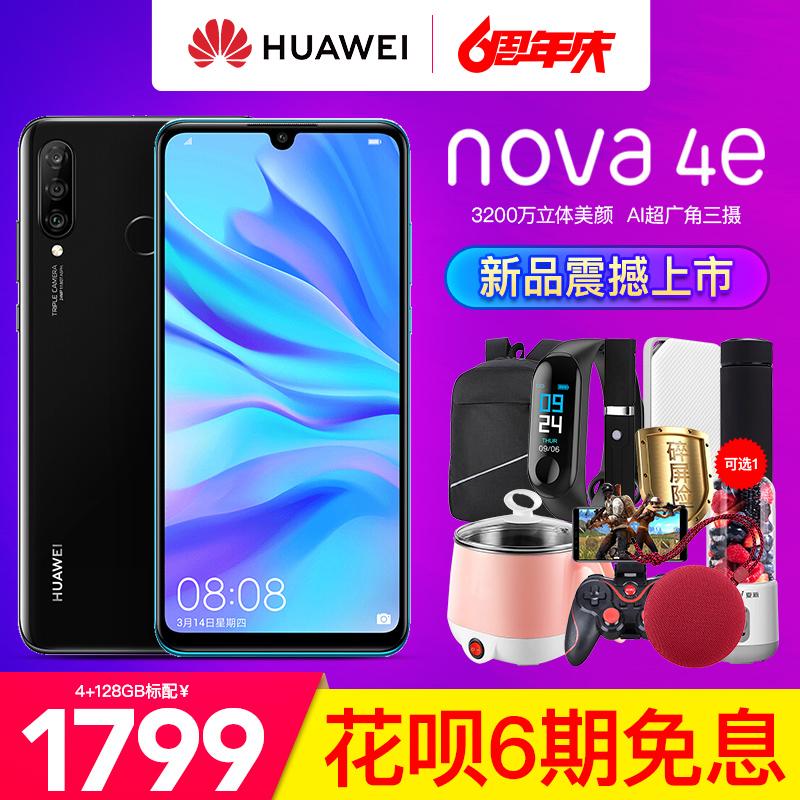 【6期免息】Huawei/华为 nova4e 手机官方旗舰店p20官网nova 5 pro新品nova4/p30/mate20荣耀20正品降价了12