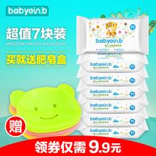 【送1个皂盒】怡恩贝儿童婴儿洗衣皂新生儿尿布皂宝宝肥皂80g*7块