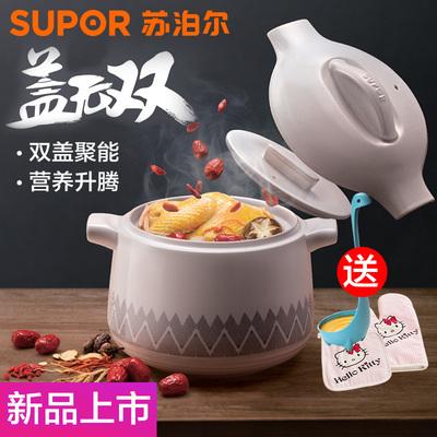 苏泊尔煲汤锅砂锅