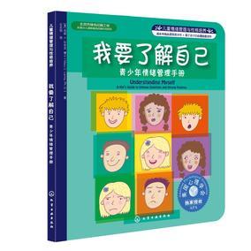 儿童情绪管理与性格培养·我要了解自己:青少年情绪管理手册(美国心理我要了解自己(青少年情绪管理手册)/儿童情绪管理与性格培养