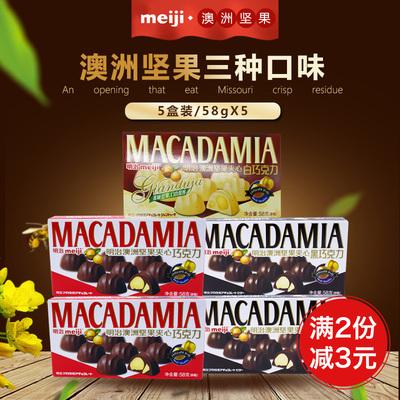 Meiji 明治巧克力坚果夹心58g*5盒装休闲食品零食结婚喜糖礼盒