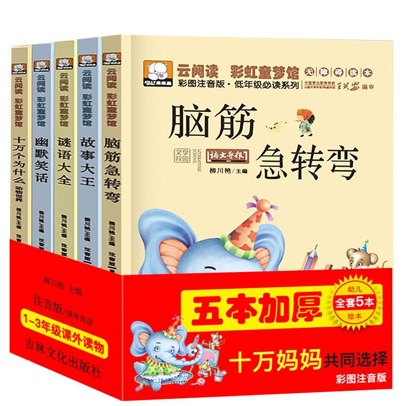 年级小学生书籍