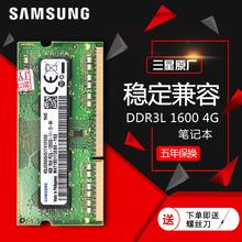 三星内存条 DDR3L 1600 4G笔记本内存条原厂PC3L-12800S 1.35V