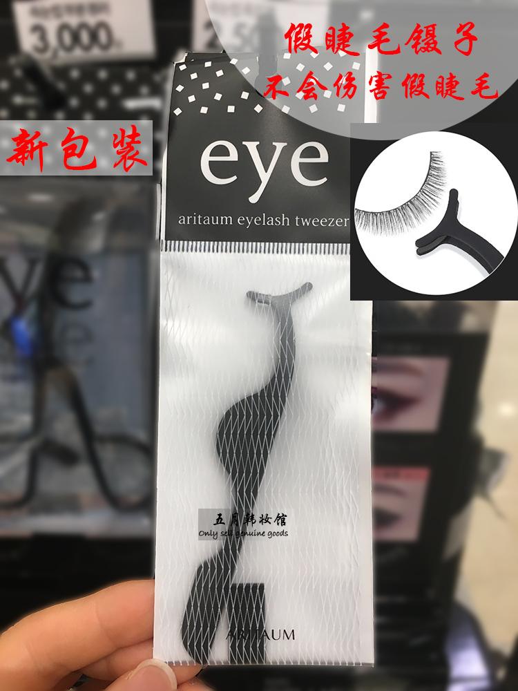 韩国 Amore/爱茉莉新款粘贴假睫毛专用镊子夹子 不伤假睫毛