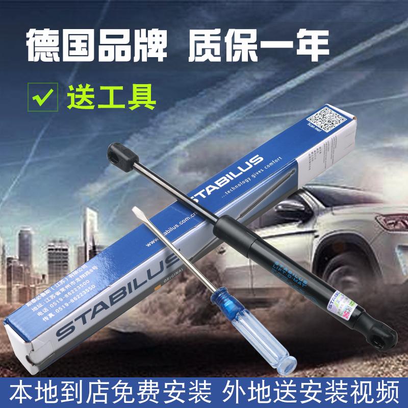 适配吉利帝豪EC7长安CX20/CX30后备箱液压支撑杆行李液压箱撑杆