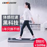 启迈斯Mini Walk智能平板健走机跑步机家用款迷你简易超静音室内