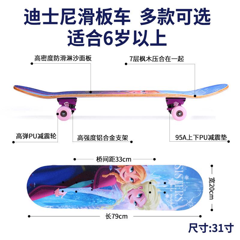 新款迪士尼四轮滑板双翘板 滑板车 公路刷街成人儿童4轮滑板