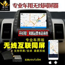 汽车载导航无线互联手机投同屏器5G纳智捷U6双频音视频映射同步