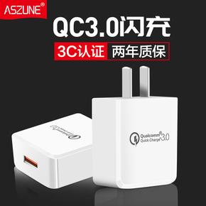 QC3.0充电器6快充小米5快速闪充USB插头苹果安卓手机9V2A通用3A冲