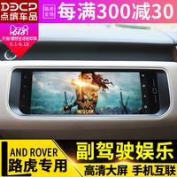 专用路虎揽胜行政副驾驶娱乐系统运动版星脉4K高清显示器路虎改装