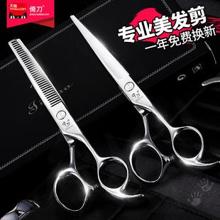 倚刀专业剪发美发理发剪刀儿童碎发打薄工具套装刘海剪子平剪牙剪