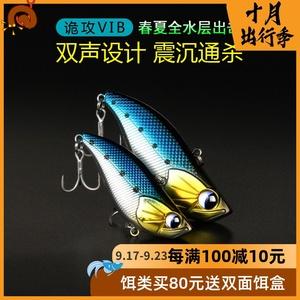 路亚饵VIB震摆型颤沉水假饵带响珠淡水水库翘嘴鲈鱼桂鱼海鲈鱤鱼