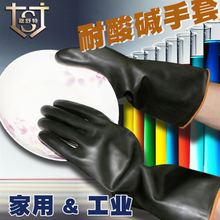 Labor Insurance Oil-proof Industry Waterproof, Lengthened and Thickened Rubber, Acid-alkali Resistant Rubber, Wear-proof, Chemical and Slip-proof Gloves
