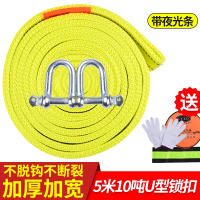 Car trailer rope thick double decker car trailer with traction rope powerful car pull rope 5.3-ton