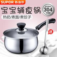 苏泊尔奶锅304不锈钢 ST16H3 奶锅泡面锅汤奶锅小汤锅 婴儿辅食