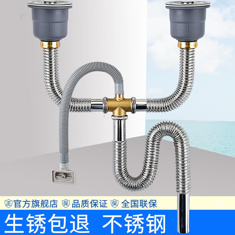 洗菜盆下水管配件厨房水槽排水管洗碗池双槽下水器套装不锈钢管道