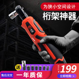 Allow 90 degree angle to charge electric wrench ratchet 12v rechargeable wrench lithium battery stage truss