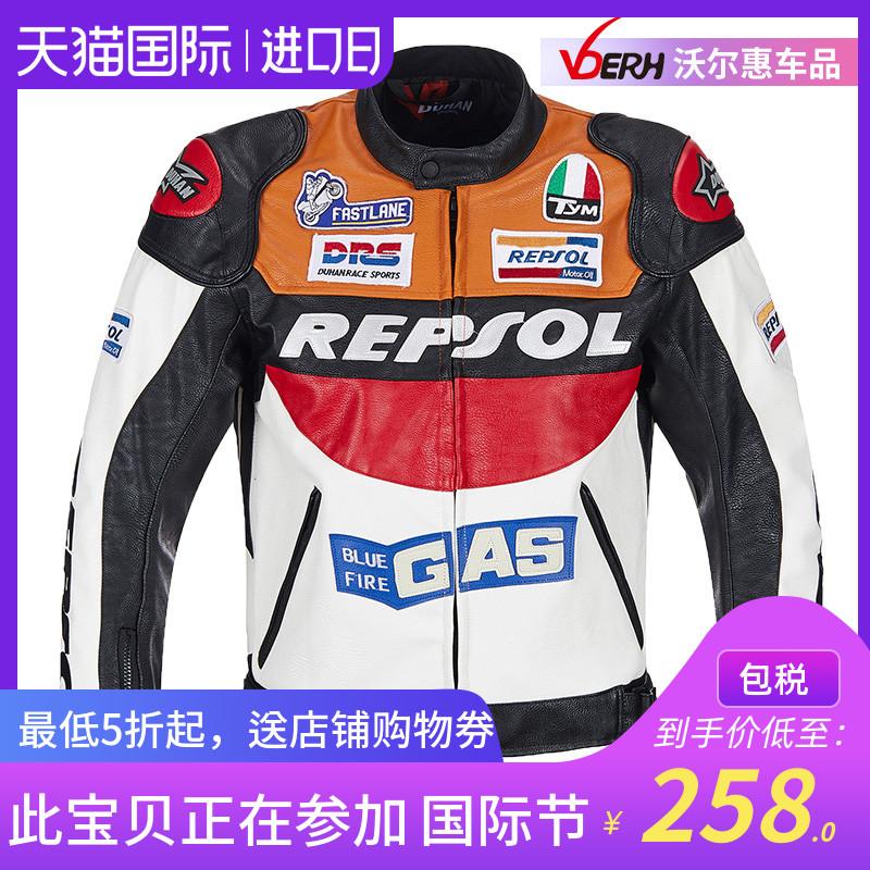 Одежда для мотоциклистов Артикул 559291262080