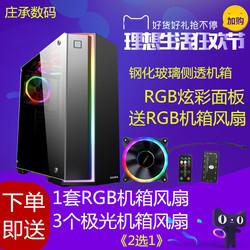 先马璃光5号机箱台式机电脑游戏水冷机箱RGB灯效钢化玻璃侧透机箱