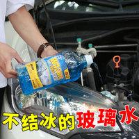 汽车用玻璃水雨刮水汽车夏季冬季批发整箱强力去污防冻型四季通用