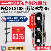 【顺丰空运】映众GTX1080超级冰龙8G高端电脑游戏显卡超1070Ti