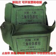 部队培训82型压缩三角巾急救包82三角巾急救包应急救援包