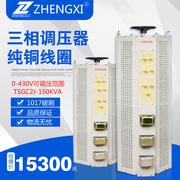 征西三相调压器380V交流电源大功率150KVA接触式0-430V可调变压器
