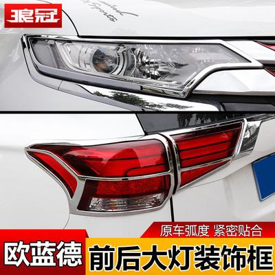 专用于16-18新款三菱欧蓝德改装配件大灯罩装饰灯眉贴片电镀亮条