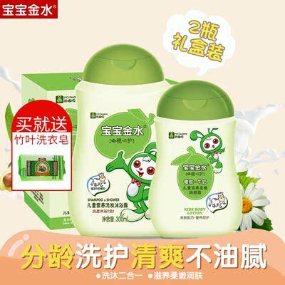 宝宝金水儿童2合1营养洗发沐浴露柔嫩润肤乳 洗发水沐浴乳礼盒装