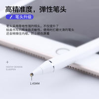 Ipad pencil handwriting stylus active ultra-fine head 2018 new touch screen pen Apple Huawei tablet mobile phone capacitor pen Android painting finger painting touch smart pen apple