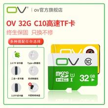 OV 32g高速tf小卡 手机内存卡C10单反摄像行车记录仪专用sd存储卡 microSD存储卡 优质晶元稳定兼容 正品保障