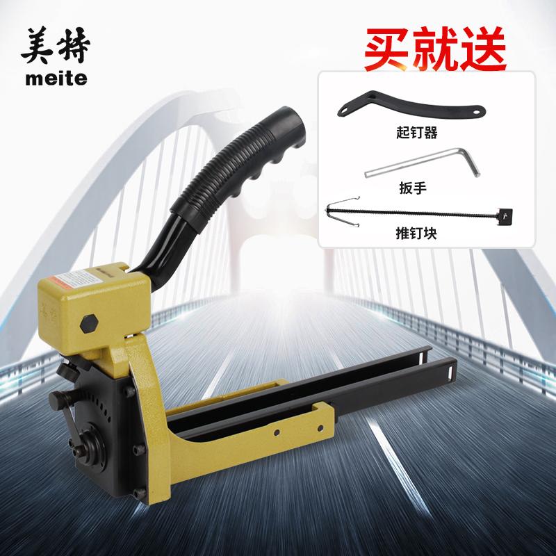 原装美特Meite HB3518 手动封箱机 封箱钉枪纸箱封箱机封口打包器