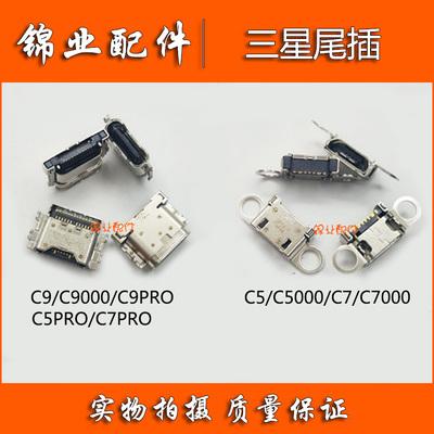 三星C5 C5000 C7000 C9pro C9000 C7pro G9280尾插 手机充电接口