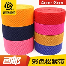 Wrapping 4cm 5cm 6cm 7cm 8cm wide color corn stripe elastic belt trousers waist and high rubber band for waistband and shoe mouth