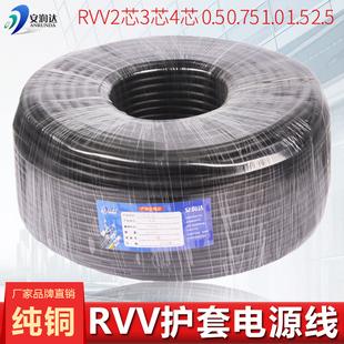 纯铜RVV电线家用电源线2芯3芯4芯1.0 1.5平方2.5软护套线监控国标