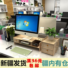 Xinjiang Baoyou Computer Elevated Display Elevated Office Desktop Receiving Pad Elevated Shelf