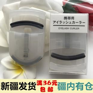 日本MUJI无印良品风睫毛夹便携式睫毛刷 包邮 西域三十六国 新疆