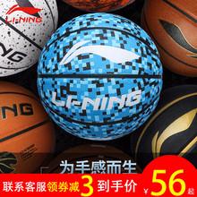 李宁篮球正品街头水泥地耐磨比赛训练7号5号儿童小学生幼儿园蓝球