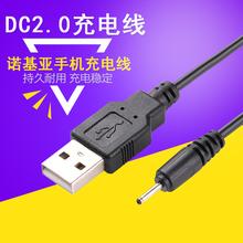 1050 充电线 5320 BDE x3数据线 5233 e66 诺基亚e72