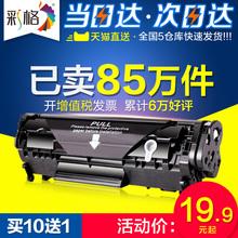 彩格适用易加粉HP12AHP1020plusM1005HP10101005Q2612A硒鼓