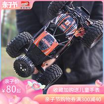超大号无线遥控越野车四驱高速攀爬赛车充电儿童玩具男孩汽车6岁3