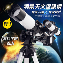 Astronomical Telescope Specialized Star-watching High-power 10000 Deep-sky High-definition Night Vision Student Space Sky-watching Children's Glasses