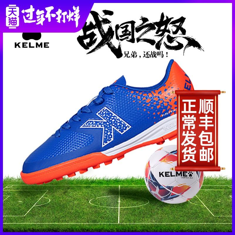 KELME卡尔美足球鞋男女成人碎钉tf训练鞋人造草地比赛透气学生