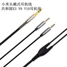 共和国Sol Republic耳机线小米头戴式耳机线替换线V8 V10X3耳机线
