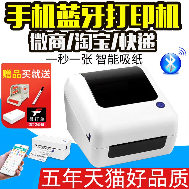 启锐QR-488bt/588G蓝牙电子面单打印机淘宝菜鸟韵达圆通快递单热敏纸小型打印机不干胶条码出货单微商标签机