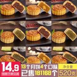 荣诚月饼13月饼4口味广式蛋黄豆沙散装多口味月饼中秋节迷你月饼