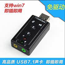 USB声卡7.1外置笔记本电脑独立声卡usb转耳麦3.5mm音频转接头免驱
