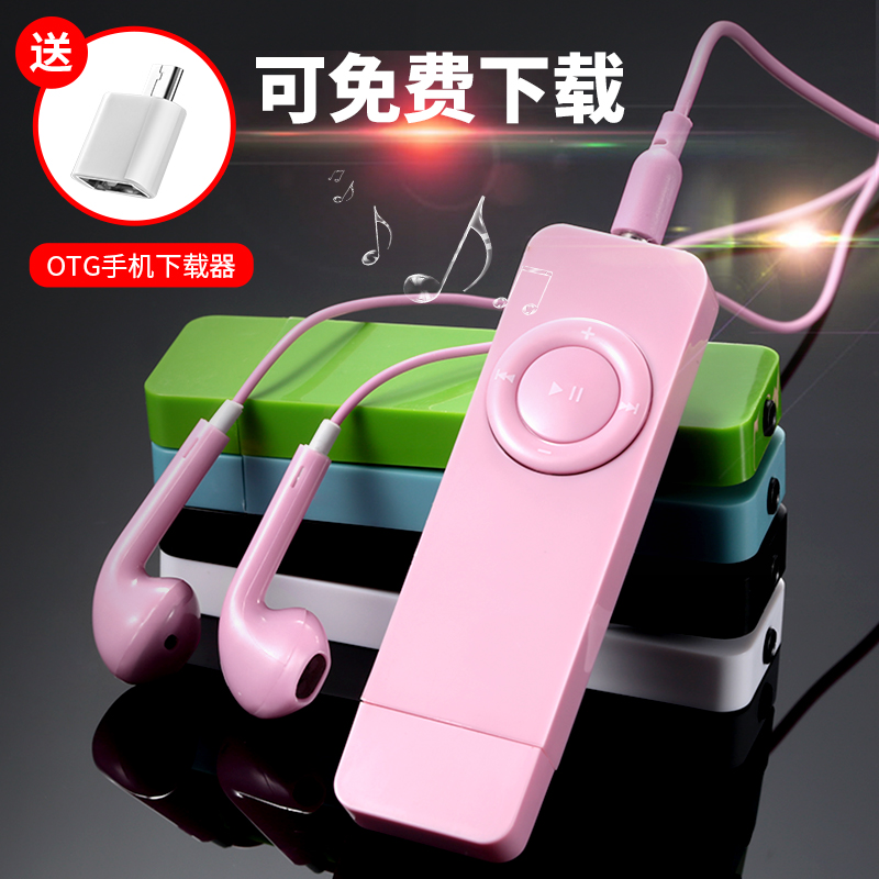 Genuine Sports Student English MP3 Player p4 Mini Cute Chewing Gum