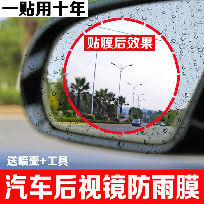 汽车后视镜防雨膜防水倒车镜子侧窗反光贴膜防雾炫目纳米通用抖音